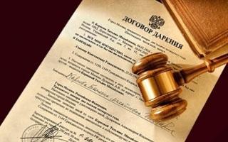Уплата налога при оформлении договора дарения на жилье