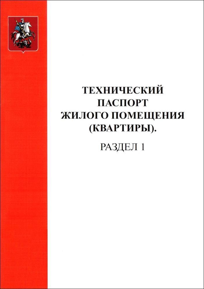 Технический паспорт квартиры страница 1
