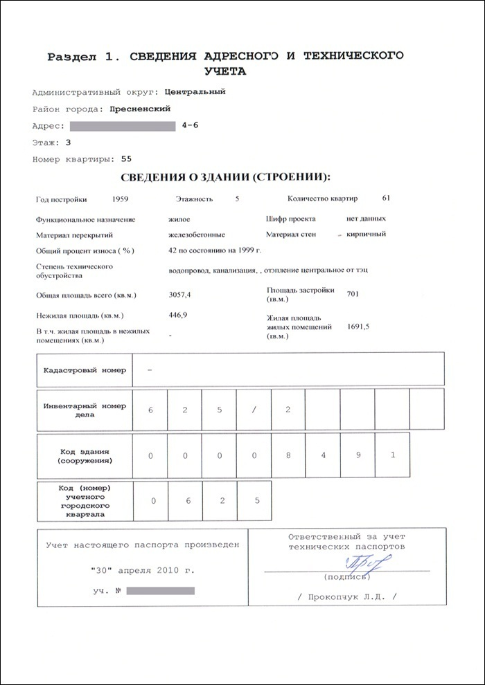 Технический паспорт квартиры страница 2