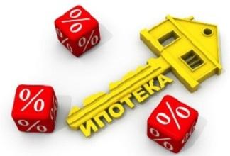 Этапы покупки квартиры по ипотеке - преимущество и недостатки.