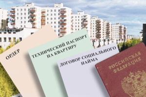 Документы для оформления приватизации квартиры с долгом