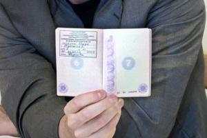 Стоимость оформления документа