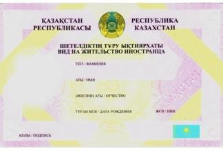 Документы для оформления вида на жительства для граждан Казахстана