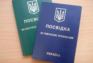 Документы для оформления вида на жительства для граждан Украины