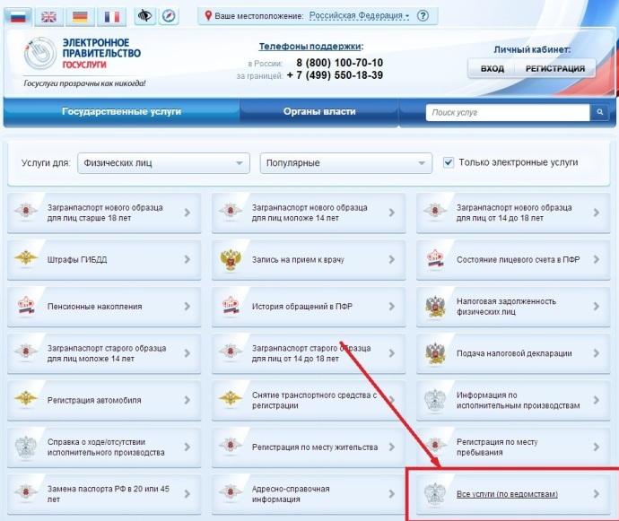 Процедура сняти с регистрации через портал Госуслуг
