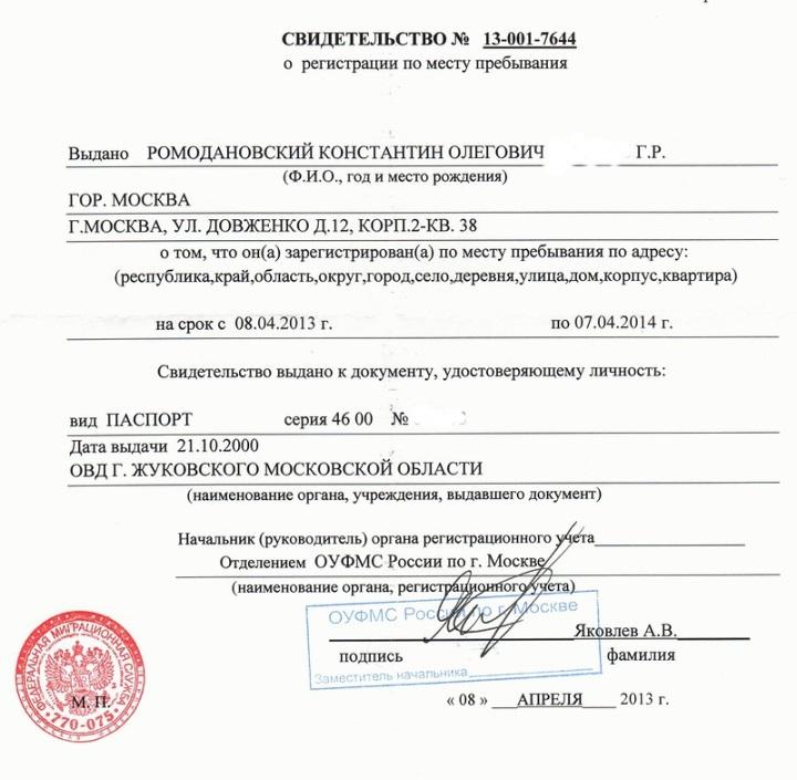 Временная регистрация в Москве по месту прибывая
