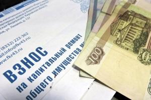 Решение венрховного суда о законности взымания средств за капремонт