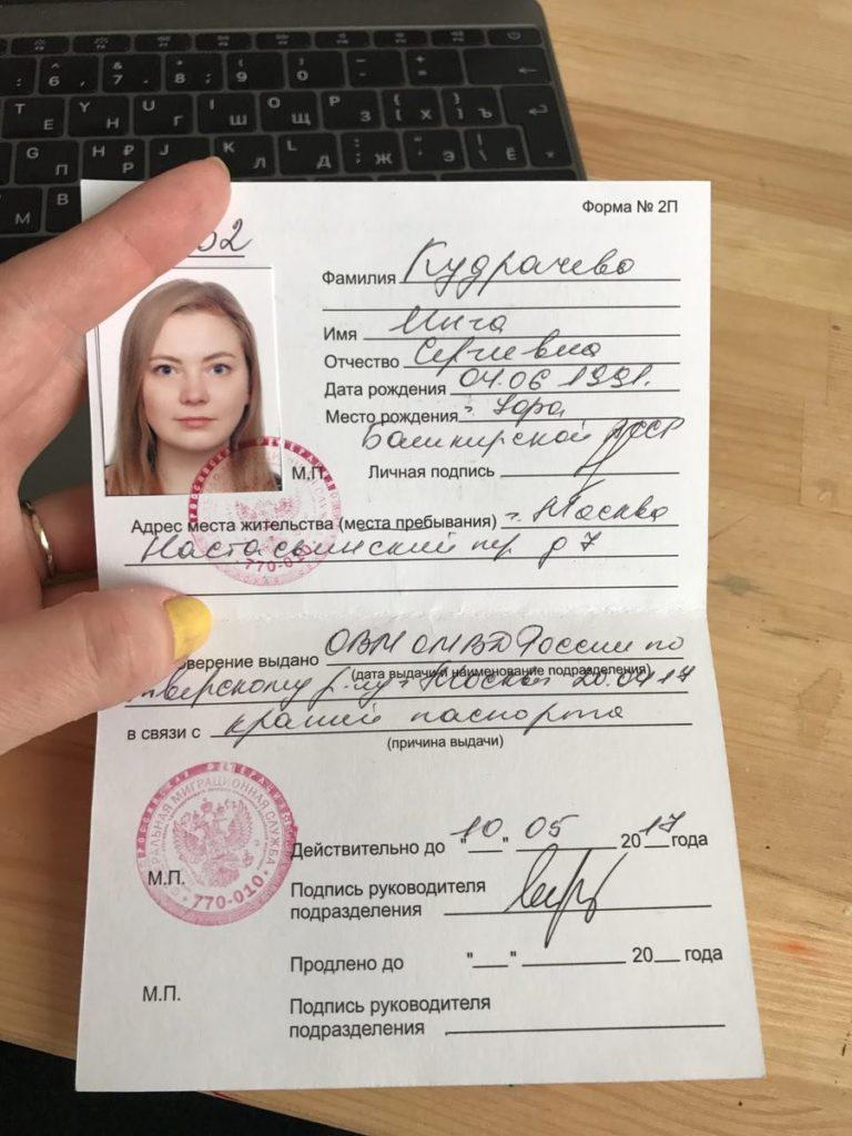 Временное удостоверение личности при замене паспорта: сроки, где получить, права и ограничения
