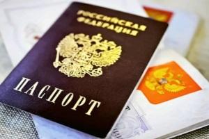 Госпошлина за обмен паспорта РФ.