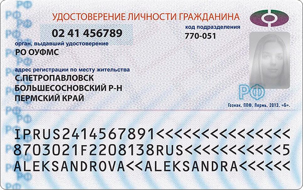 Образец обратной стороны электронного паспорта гражданина РФ.