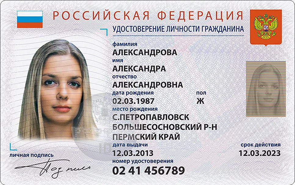 Образец лицевой стороны электронного паспорта гражданина РФ.