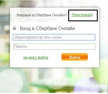 Вход в личный кабинет Сбербанк-Онлайн