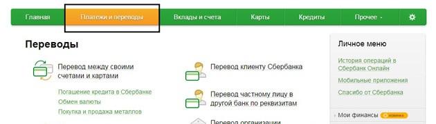 """Раздел """"Платежи и переводы"""" в Сбербанк-Онлайн"""