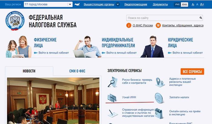 Пошаговая инструкция восстановления ИНН.