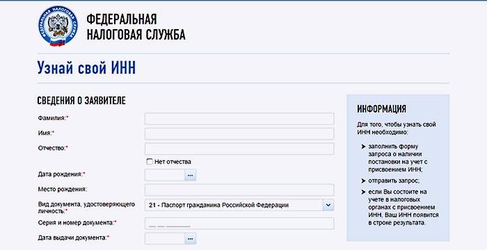 Инн по паспорту узнать онлайн