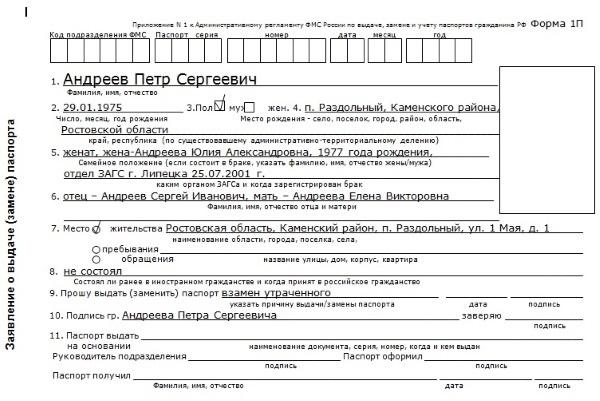 Образец и форма заявления на восстановления паспорта.