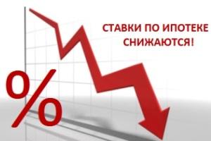 Особенности понижения процентной ставки по ипотечному кредитования в Сбербанке.