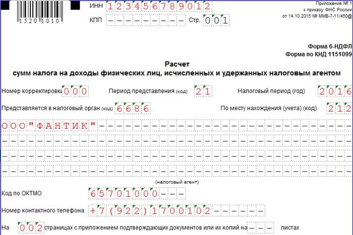 Пример заполнения формы 6-НДФЛ