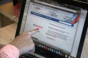 Оплата штрафов ГИБДД онлайн через Госуслуги