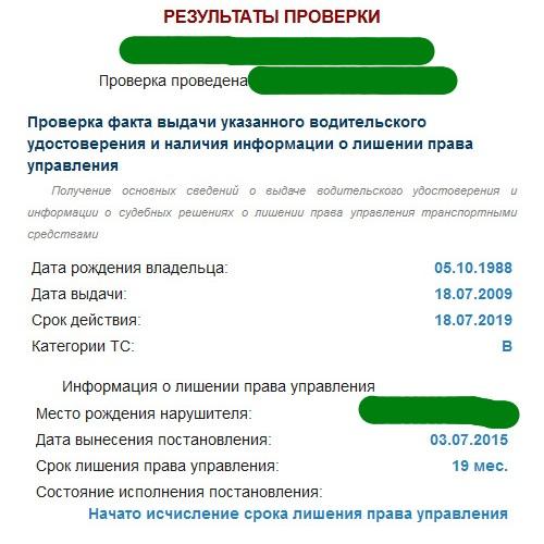 Проверка ВУ по базе ГИБДД на лишение прав