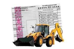 Замена удостоверения тракториста машиниста