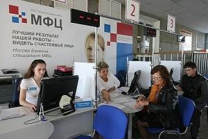 Документы для замены прав через МФЦ