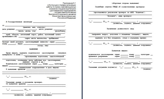 Заявление о замене водительского удостоверения