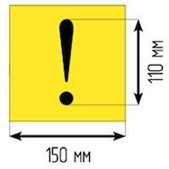 По ГОСТу он выглядит, как чёрный восклицательный знак в треугольнике желтого цвета размером 110 мм на 150 мм.