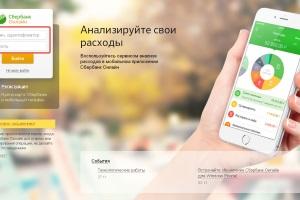 Проведение платежа в Сбербанк онлайн