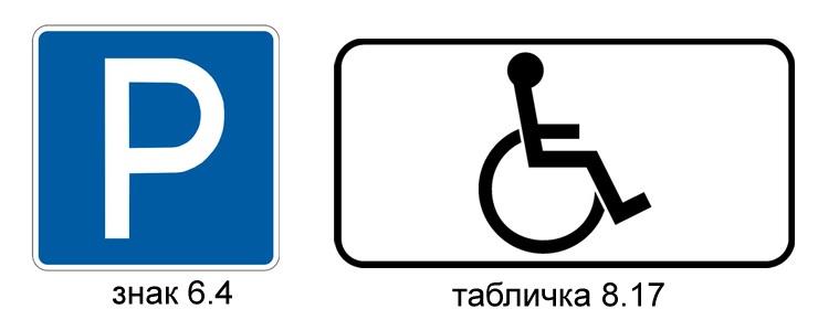 ГОСТ по установке дорожного знака парковки (6.4) в сочетании с обозначением «Инвалиды» (8,17)