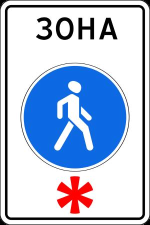 Знак 8. 5