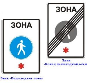 Для чего нужен и что запрещено в зоне действия знака пешеходная зона