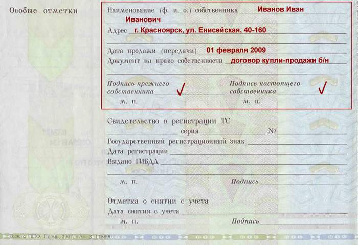 Паспорт технического средства при продаже заполнение