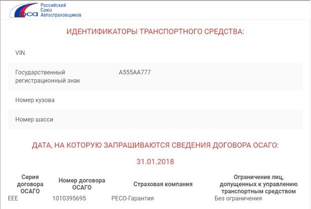 Получение сведений о страховой компании виновника ДТП