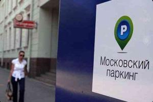 Через сайт парковки Москвы