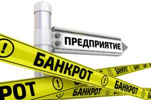 Порядок осуществления процедуры банкротства предприятия