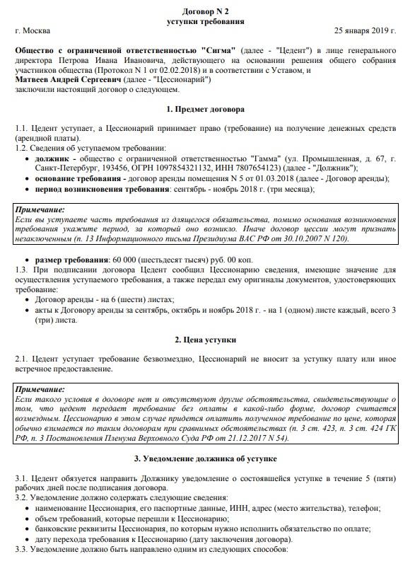 Договор цессии между юридическими лицами Стр.1
