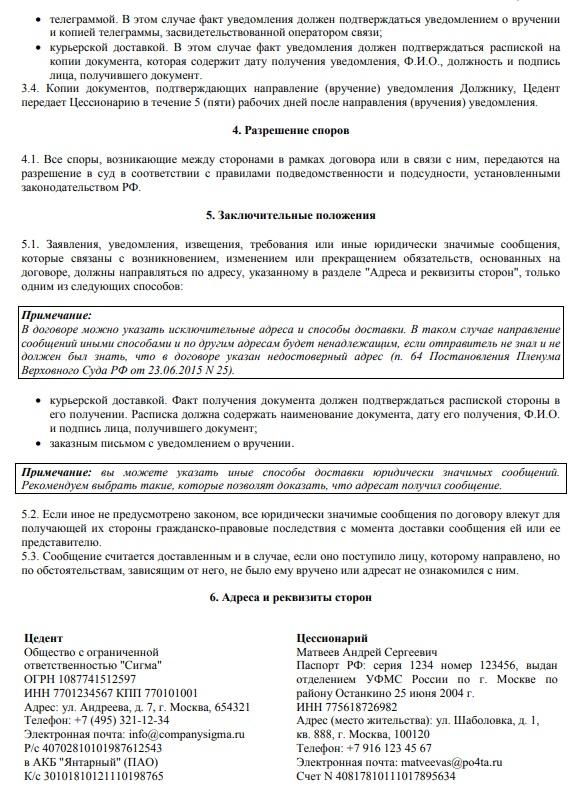 Договор цессии между юридическими лицами Стр.2