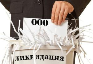 Пошаговая инструкция ликвидации ООО