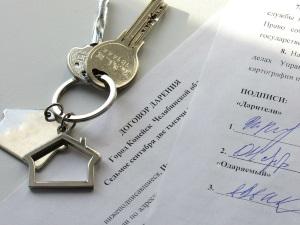 Плюсы и минусы оформления дарственной на квартиру