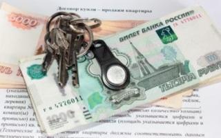 Как правильно оформить договор аренды квартиры или иной жилой недвижимости с последующим выкупом