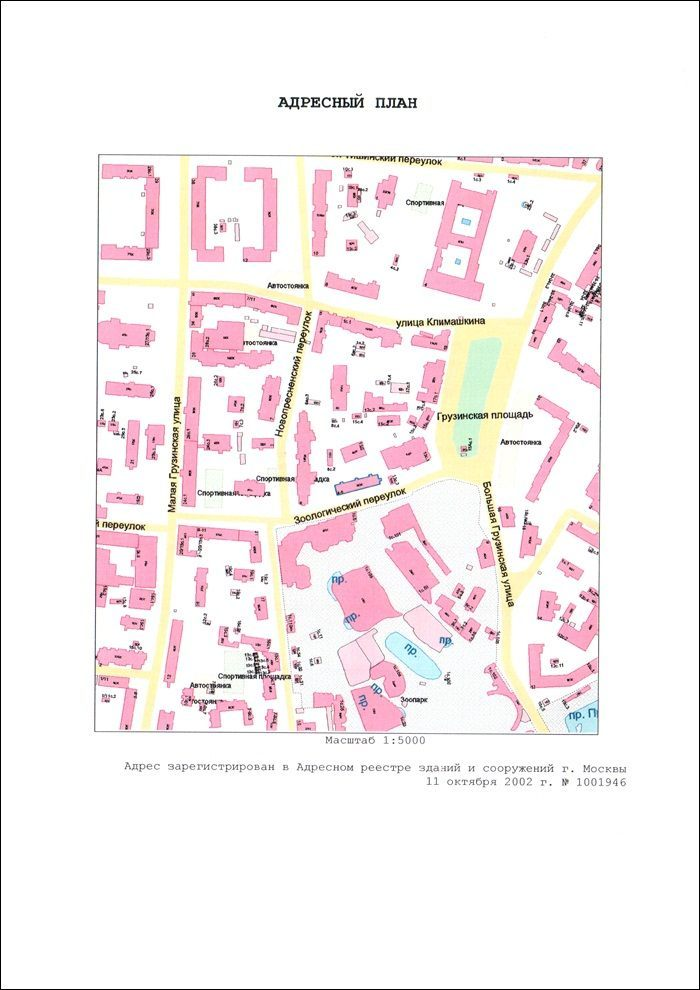 Технический паспорт квартиры страница 3