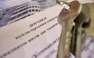 Порядок оформления документов при покупке квартиры