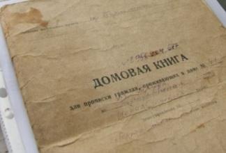 Где и как получить архивную выписку из домовой книги.