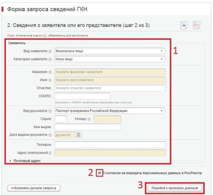 Изображение - Порядок заказа кадастрового паспорта на сайте росреестра rosreestr-zakaz