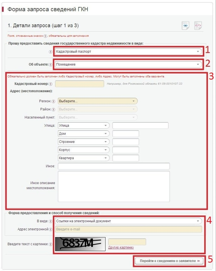 Изображение - Порядок заказа кадастрового паспорта на сайте росреестра rosreestr-zakaz1