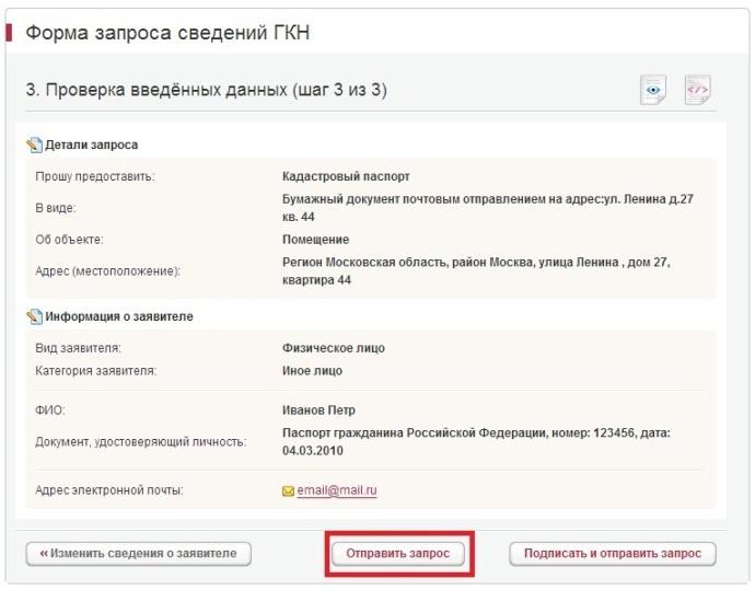 Изображение - Порядок заказа кадастрового паспорта на сайте росреестра rosreestr-zakaz3