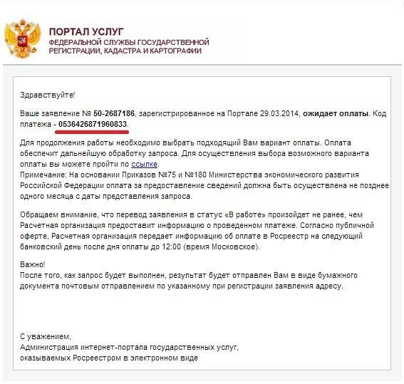 Изображение - Порядок заказа кадастрового паспорта на сайте росреестра rosreestr-zakaz4