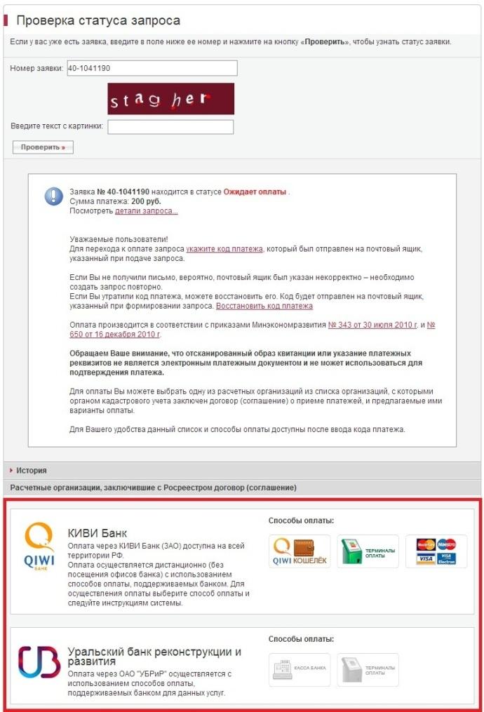 Изображение - Порядок заказа кадастрового паспорта на сайте росреестра rosreestr-zakaz6