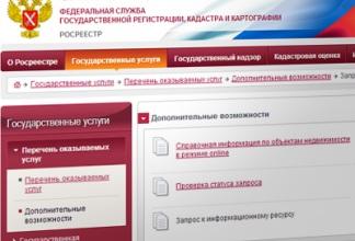 Как заказать кадастровый паспорт через интернет-портал Росреестра